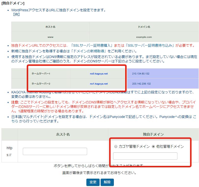 カゴヤwordpress専用サーバーネームサーバー設定画面